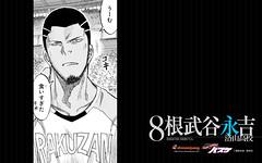 130201 -《影子籃球員》根武谷永吉