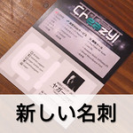 2013年版、新しいブロガー名刺が届きました!