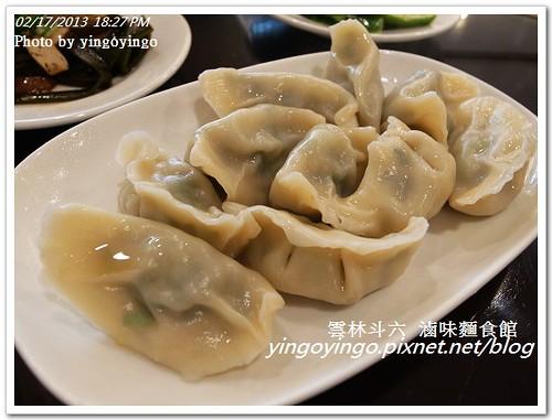 雲林斗六_滷味麵食館20130217_R0072488