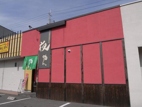 河内鴨料理専門店「鴨ん。」@香芝市-01