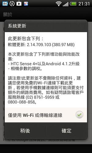 HTC One SV 系統更新說