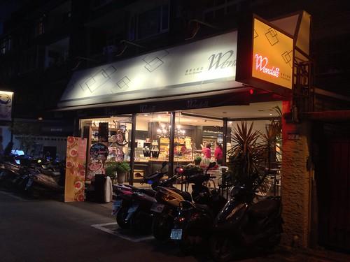 溫德德式烘培餐館 (大安店)