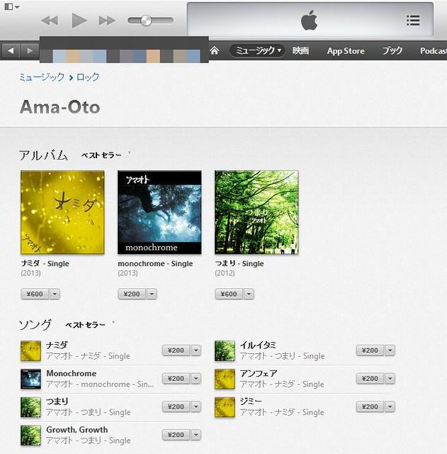 iTunesストアPC版アマオト
