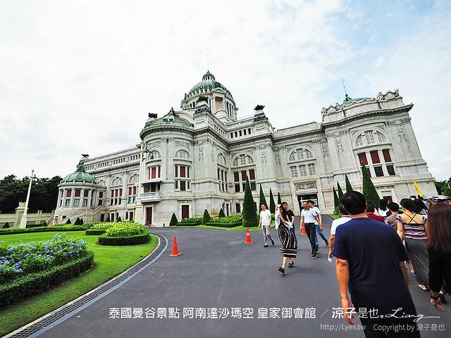 泰國曼谷景點 阿南達沙瑪空 皇家御會館 6