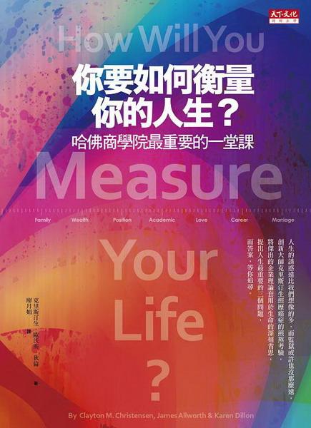 你要如何衡量你的人生?