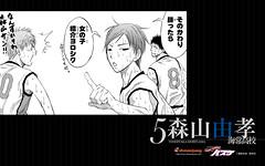 130117 - 《影子籃球員》森山由孝