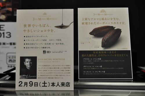 西武池袋本店チョコレートパラダイス2013 有名パティシェ来店日