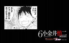 130128 -《影子籃球員》小金井慎二