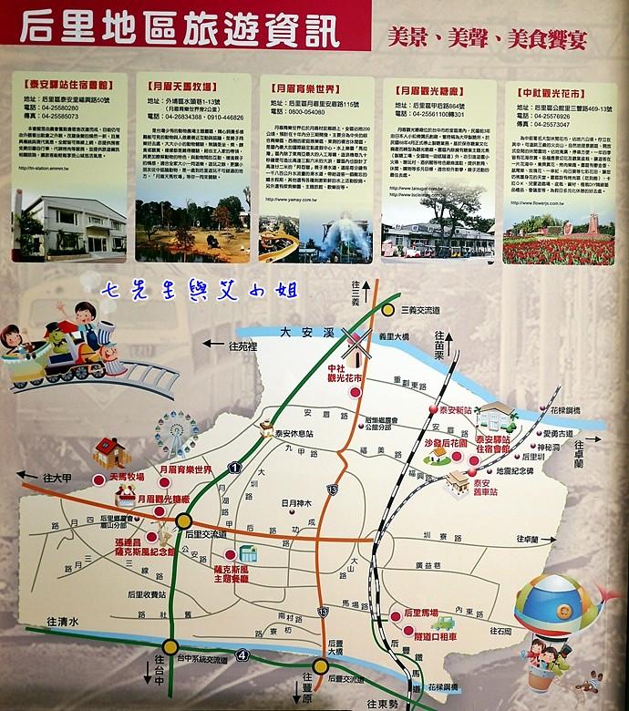 6 后里地區旅遊資訊