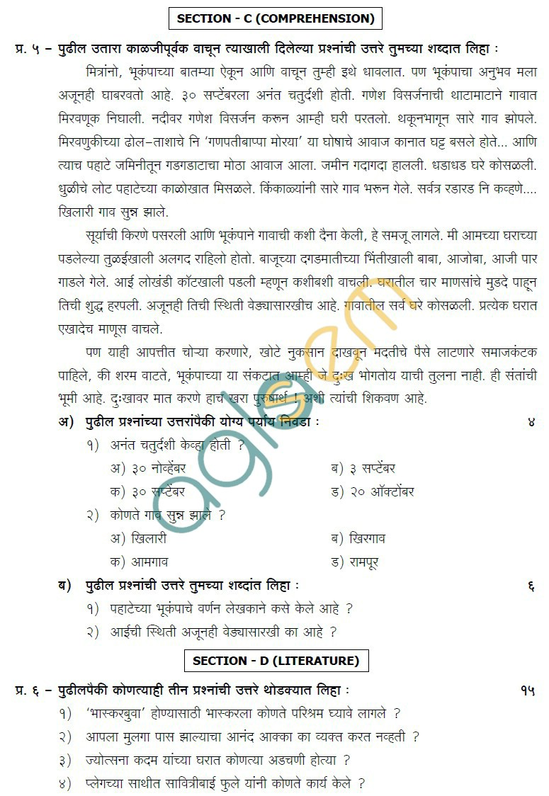 CBSE Sample Papers for Class 9 and Class 10 – SA2 – Marathi