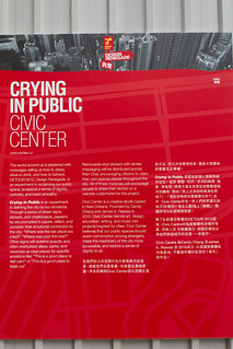 """Crying in Public by Civic Center: About"" / DETOUR 2012: Design Renegade / SML.20121130.7D.17097"