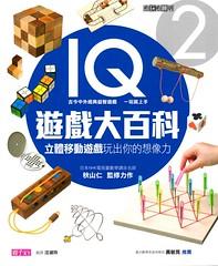 20130220-IQ遊戲大百科2-1