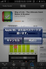 Apple ID、またはパスワードが違います。