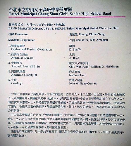 1992亞太管樂節之管樂馬拉松中山場次。
