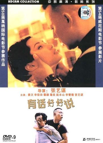 有话好好说(1997)海报