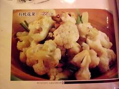 produce(0.0), snack food(0.0), vegetable(1.0), cruciferous vegetables(1.0), food(1.0), dish(1.0), cuisine(1.0), cauliflower(1.0),