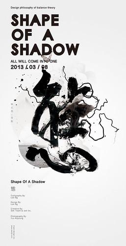 Shape of a shadow / 態