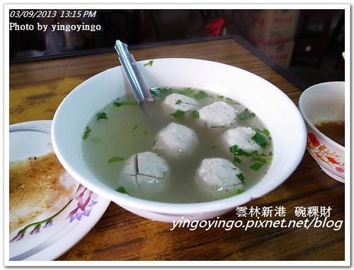 嘉義新港_碗粿財20130309_R0072964