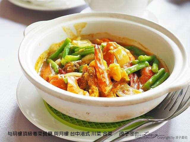 与玥樓頂級粵菜餐廳 與月樓 台中港式 川菜 合菜 31