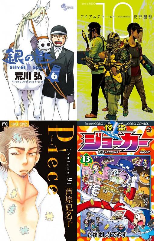 130124(1) – 第58回小學館漫畫賞結果出爐,《銀之匙》《請叫我英雄》《Piece ~回憶的碎片~》大受肯定!