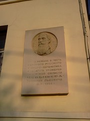 Photo of Stone plaque number 12141