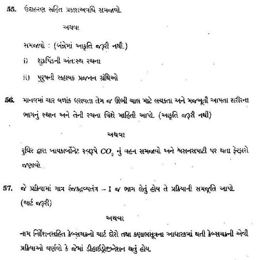 Gujarat Board Class XII Question Papers (Gujarati Medium) 2010 - Biology