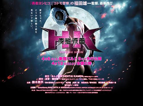 130308(1) – 『勇者義彥』導演打造變態英雄電影《HK 瘋狂假面》將在5/3於台灣上映,只需多等三週!