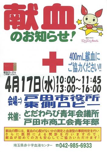 20130417_戸田市役所東側ロビー献血のお知らせ