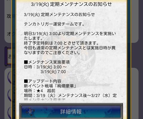 device-2013-03-18-194117