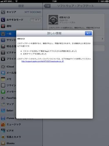 【docomo】SIMフリーiPad miniをiOS6.1.3にアップデートしてもLTEを掴んだ【Xi】