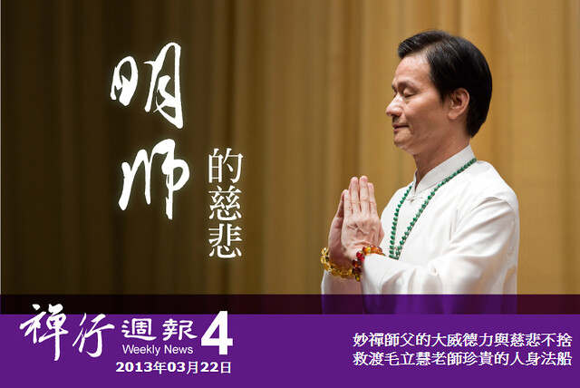 妙禪師父禪行週報第4期-1