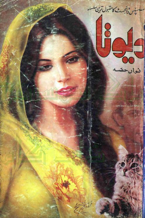 Devta Part 9  is a very well written complex script novel which depicts normal emotions and behaviour of human like love hate greed power and fear, writen by Mohiuddin Nawab , Mohiuddin Nawab is a very famous and popular specialy among female readers