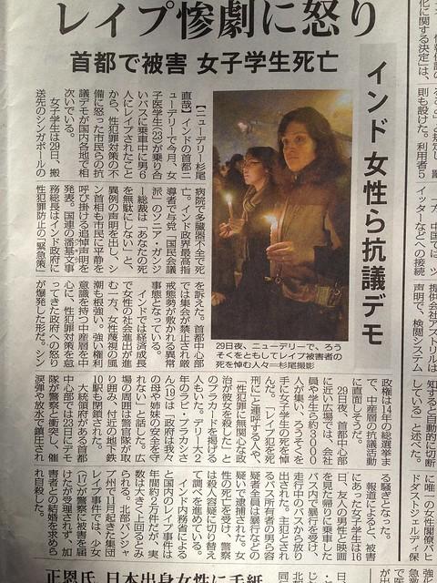 Photo:i-photo 2012年最後の新聞2 By midorisyu