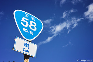 ROUTE58 Oku