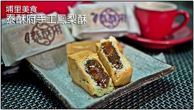 埔里美食-泰酥府手工鳳梨酥 (3)