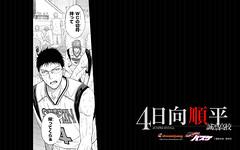 130203 -《影子籃球員》日向順平