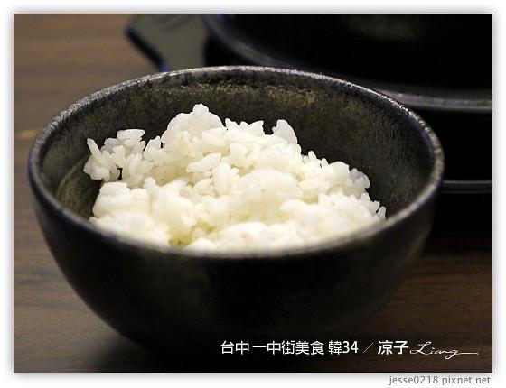 台中 一中街美食 韓34 4