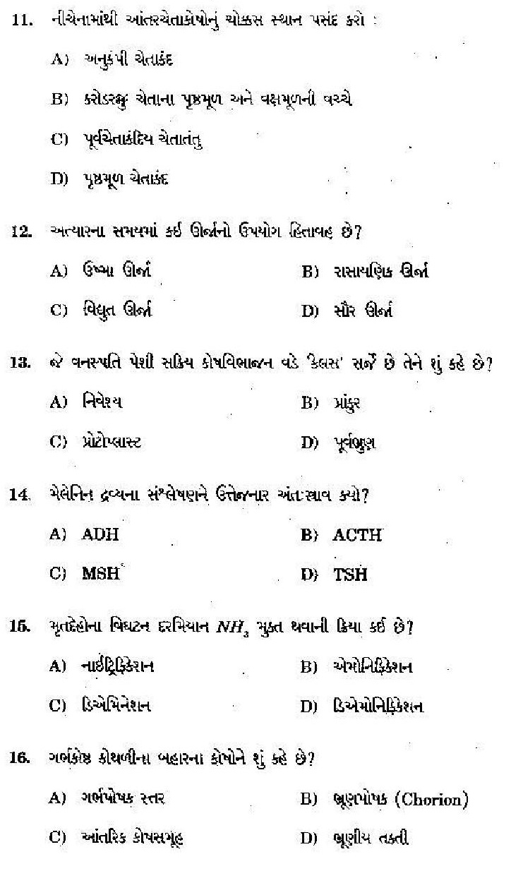 B com books pdf in gujarati medium | Gujarat Board Textbook