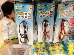 100円ショップの花粉メガネ