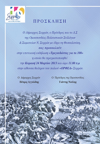 100 χρόνια από την απελευθέρωση Σερρών