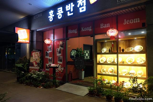 Ban Jeon (1)