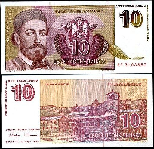 10 Nových dinárov Juhoslávia 1994, Pick 149