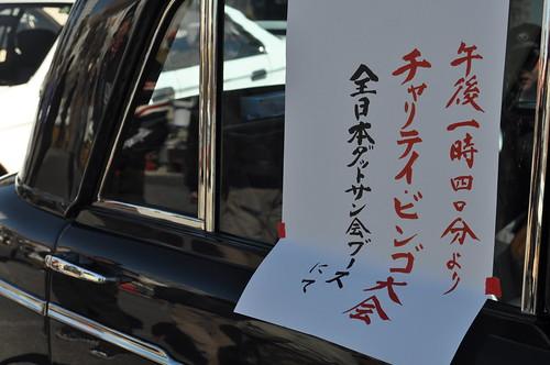 ALL JAPAN CLUB DATSUN