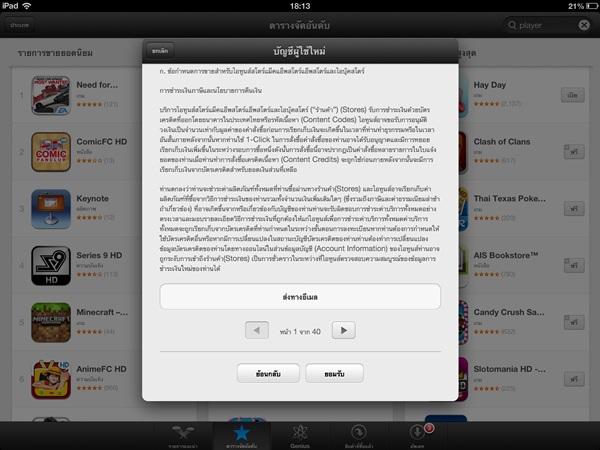 iPad Apple ID