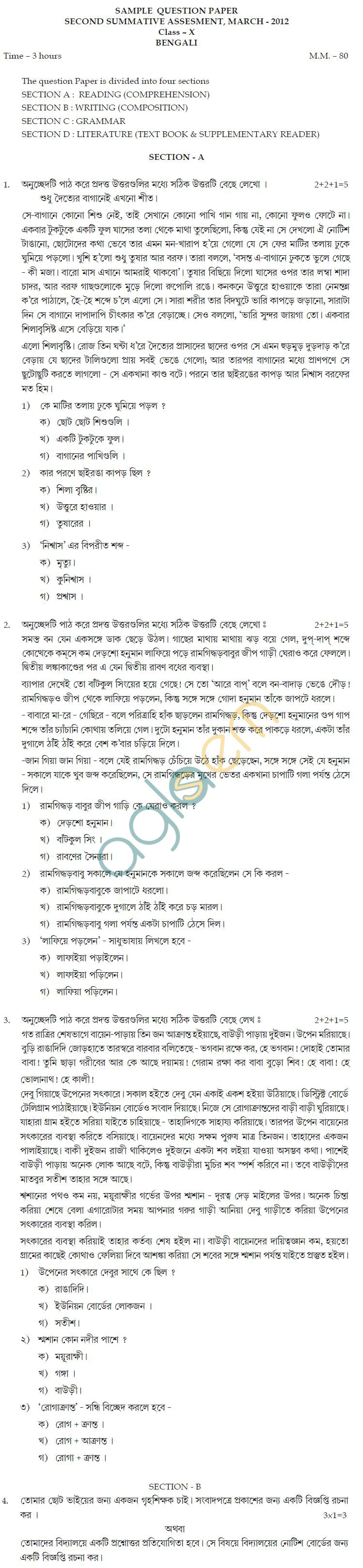 CBSE Class X Sample Papers 2013 (Second Term) Bengali