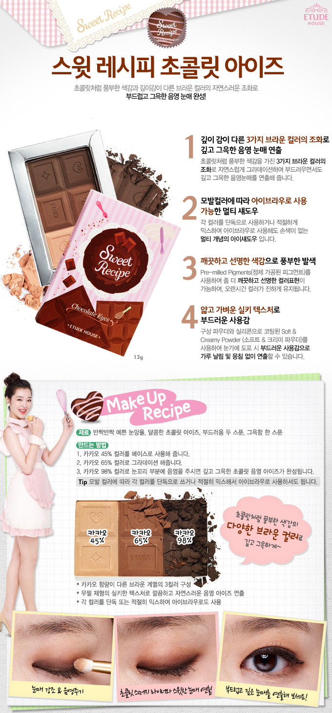 "ETUDE HOUSE ""Sweet Recipe"" Chocolate Eyes"