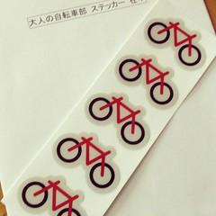 大人の自転車部ステッカー届きました(^^)