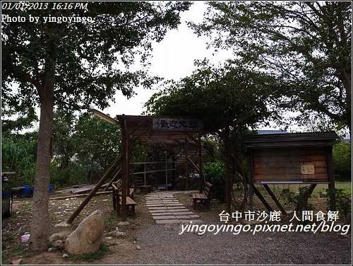 台中沙鹿_人間食解20130101_R0071367