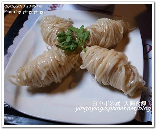 台中沙鹿_人間食解20130101_R0071321
