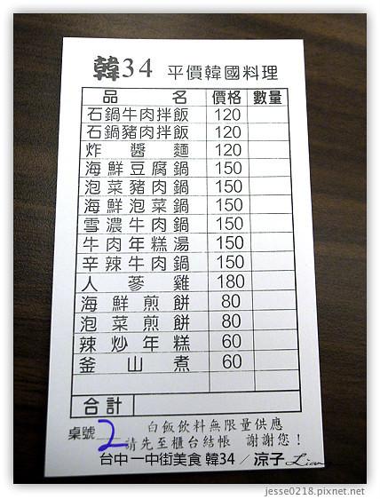 台中 一中街美食 韓34 16